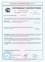 Сертификат соответствия для Пекарских Камней